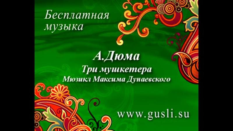 Три мушкетера Мюзикл М Дунаевского по роману А Дюма