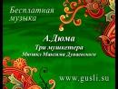 Три мушкетера - Мюзикл М.Дунаевского по роману А.Дюма