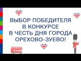 Выбор победителя в конкурсе в честь Дня Города Орехово-Зуево!