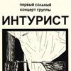 3/03 ИНТУРИСТ в PWRHS