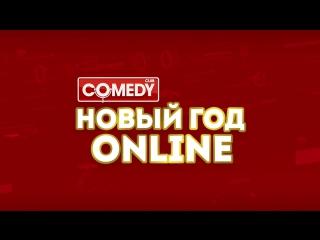 Новый год Online вместе с Comedy Club!