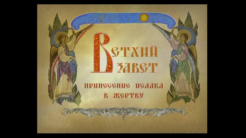 122. Гибель Содома и Гоморры. Принесение Исаака в жертву