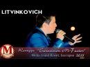 "Евгений Литвинкович. Гала-концерт ""Eurovision M-Factor"" 2015 @Болгария, Midia Grand Resort!"