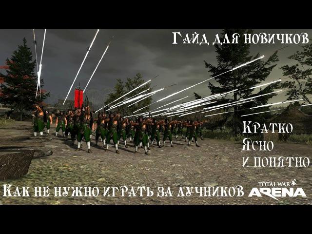 Total War: Arena | Гайд | Как не следует играть за лучников | Обзор | GAMEPLAY