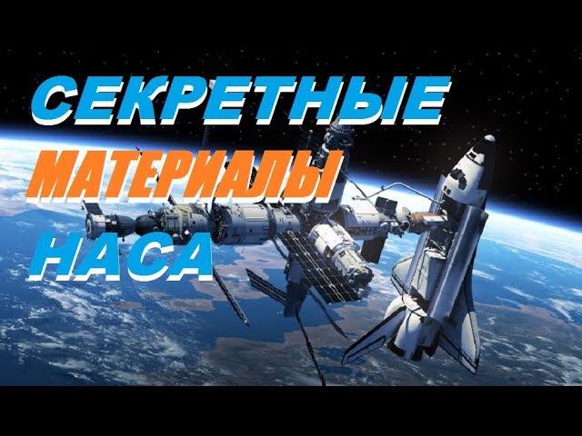 Инопланетное вторжение или Секретные материалы НАСА