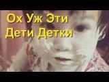 Ох Уж Эти Дети Детки [ Смешные Забавные дети ] ПОДБОРКА 2017