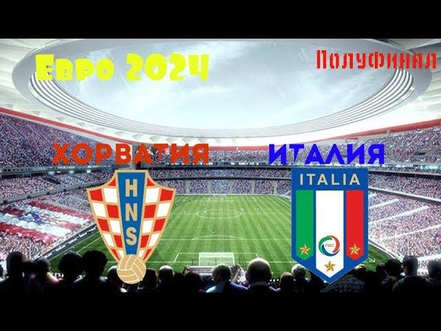 Чемпионат Европы 2024: Хорватия - Италия. Путешествие продолжается?
