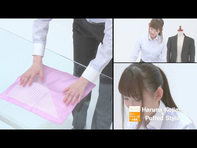 AKB48 正しいポケットチーフ折り 1分勝負(小嶋陽菜)