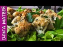Цветная Капуста в Нежном Кляре Внутри Сочная а Снаружи Нежная Cauliflower Recipe
