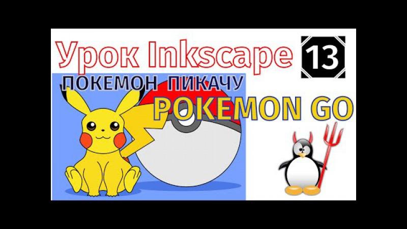 13.Урок inkscape:Рисуем покемона Пикачу/Pokemon GO » Freewka.com - Смотреть онлайн в хорощем качестве