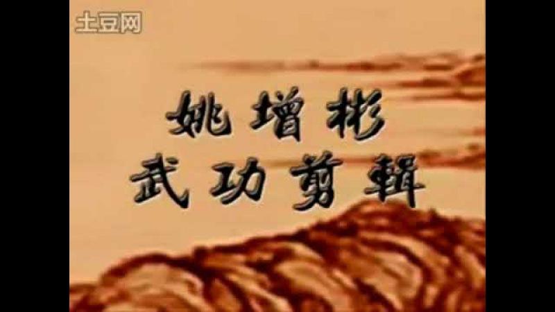 戳脚翻子拳3 а Шеньян Чоцзяо фаньцзы ученик Бай Годуна.ред Игорь Февраль