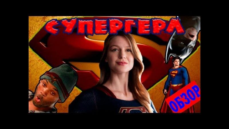 Треш обзор сериала - Супергёрл \ Супердевушка с 1 по 4 серию (Пилотный выпуск, част ...
