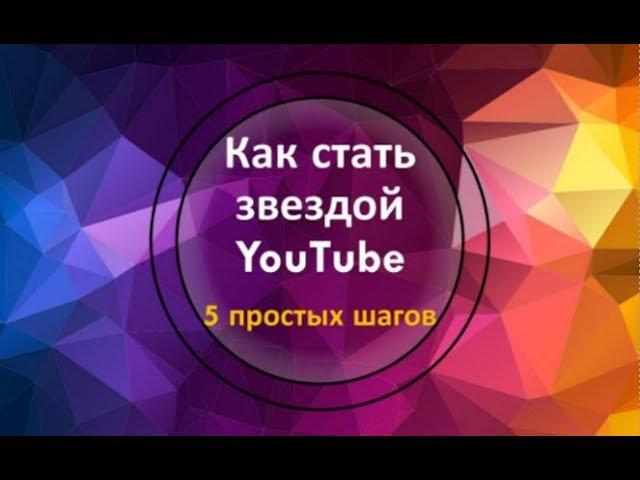 КАК СТАТЬ ЗВЕЗДОЙ YouTube 5 САМЫХ ПРОСТЫХ ШАГОВ Ютуб Тренинг