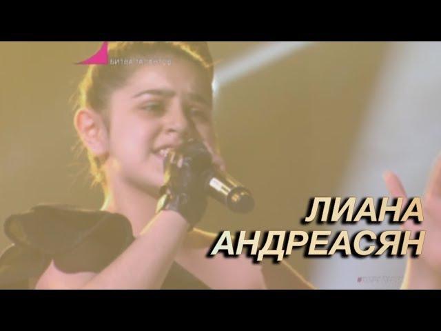 Битва Талантов Лиана Андреасян Бросай