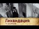 Ликвидация 2007 Сериал 7 Серия