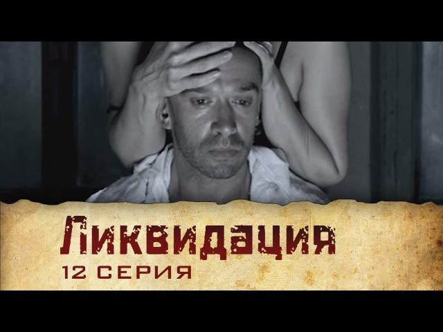 Ликвидация (2007) | Сериал | 12 Серия