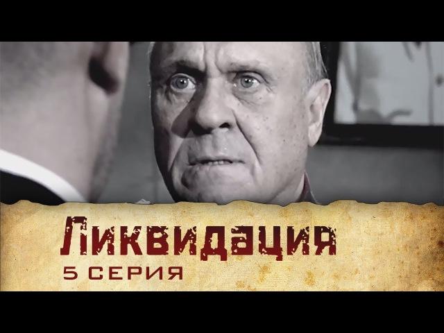 Ликвидация (2007) | Сериал | 5 Серия
