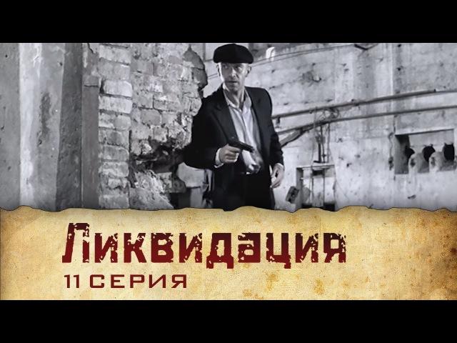 Ликвидация (2007) | Сериал | 11 Серия