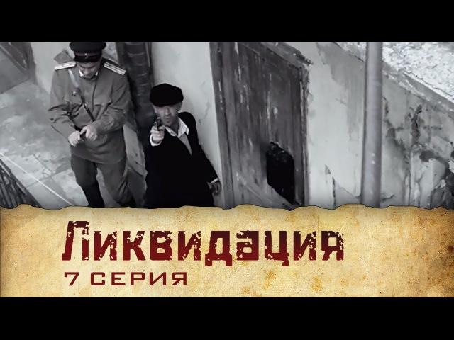 Ликвидация (2007) | Сериал | 7 Серия