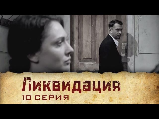 Ликвидация (2007) | Сериал | 10 Серия