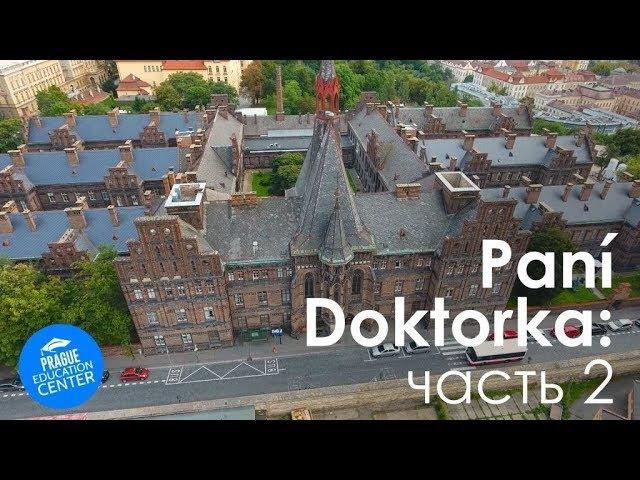 Учеба в Чехии | Как стать врачом в Чехии | Карлов университет | Paní Doktorka (2 часть)