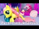 Русалка пони-модница Флаттершай - обзор игрушки Май Литл Пони (My Little Pony)