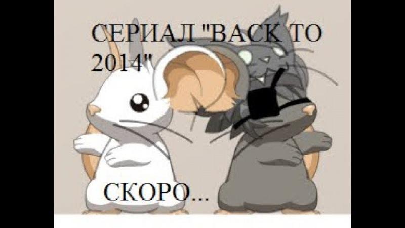Трейлер к сериалу Back to 2014 » Freewka.com - Смотреть онлайн в хорощем качестве