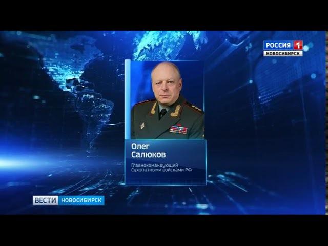Главнокомандующий сухопутными войсками РФ посетит Новосибирск