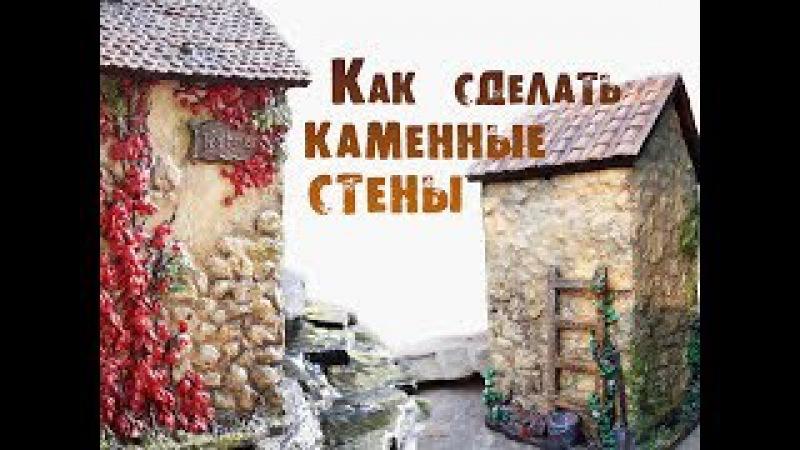 Имитация каменных стен Чайный домик