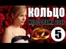 Мелодрама взорвала миллионы сердец - КОЛЬЦО 5 Серия. - Русские мелодрамы НОВИНКИ