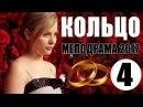 Мелодрама о страстной любви КОЛЬЦО 4 СЕРИЯ. - Русские мелодрамы, фильмы НОВИНКИ 2