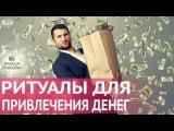 Фен Шуй для богатства и привлечения денег: денежные ритуалы от Наталии Правдино ...
