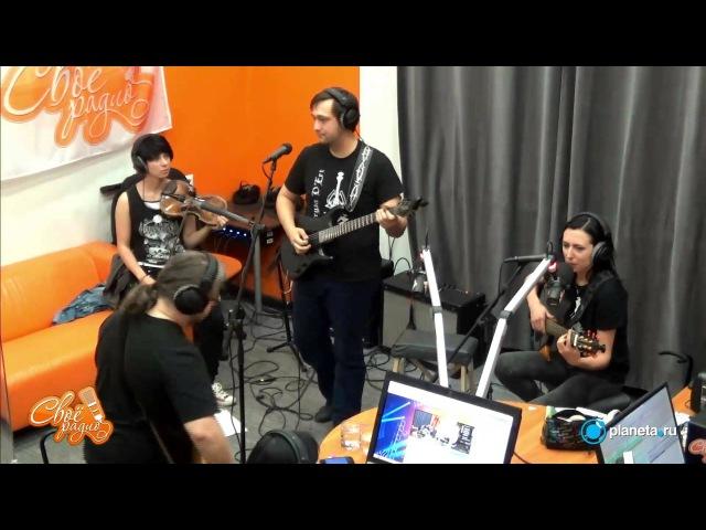 Группа Канцлер Ги Живые. Своё Радио. (18.06.2015)