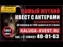 Квест Калуга Бойся темноты самый страшный с актерами хоррор перфоманс франшиза ...