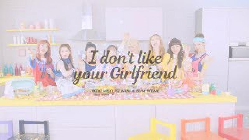 Weki Meki 위키미키 - I dont like your Girlfriend MV