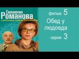 Евлампия Романова Следствие ведет дилетант фильм 5 Обед у людоеда 3 серия