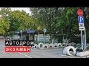Гараж на Туполева Автодром Экзамен в ГАИ МРЭО № 2