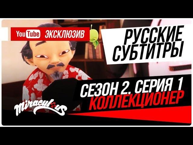 РУССКИЕ СУБТИТРЫ   Леди Баг и Супер-Кот - СЕЗОН 2, СЕРИЯ 1   «Коллекционер» - ОТРЫВОК