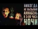 Вызов Духов - Никогда не вызывай Аннабель в 3:00 часа ночи - Страшилки для детей | Ст...