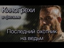 КиноГрехи в фильме Последний охотник на ведьм KinoDro - видео с YouTube-канала KinoDro