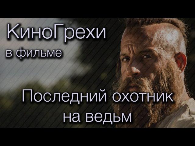 КиноГрехи в фильме Последний охотник на ведьм | KinoDro - видео с YouTube-канала KinoDro