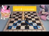 Мат 2 СЛОНАМИ одинокому королю. Самый простой способ выиграть в шахматы для начи ...