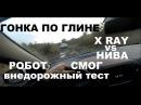 X RAY гонка за нивой по бездорожью.