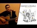Foster The People Pumped up kicks Урок на гитаре видеоурок разбор аккорды табы бой кавер