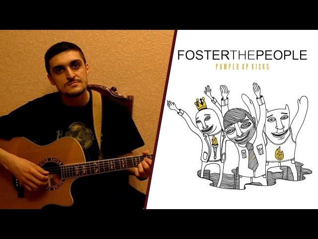 Foster The People - «Pumped up kicks». Урок на гитаре, видеоурок, разбор, аккорды, табы, бой, кавер.
