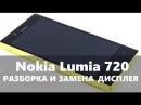 Замена дисплея (Экрана) Nokia Lumia 720. Ремонт Nokia Lumia 720
