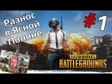 Playerunknowns Battlegrounds #1: Разнос в Ясной Поляне