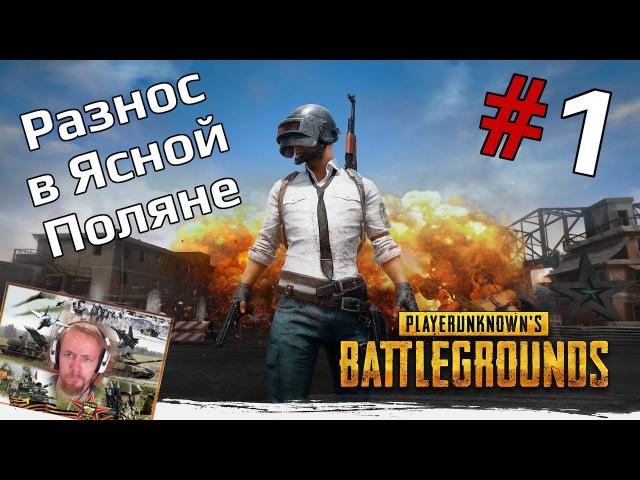 Playerunknown's Battlegrounds 1: Разнос в Ясной Поляне