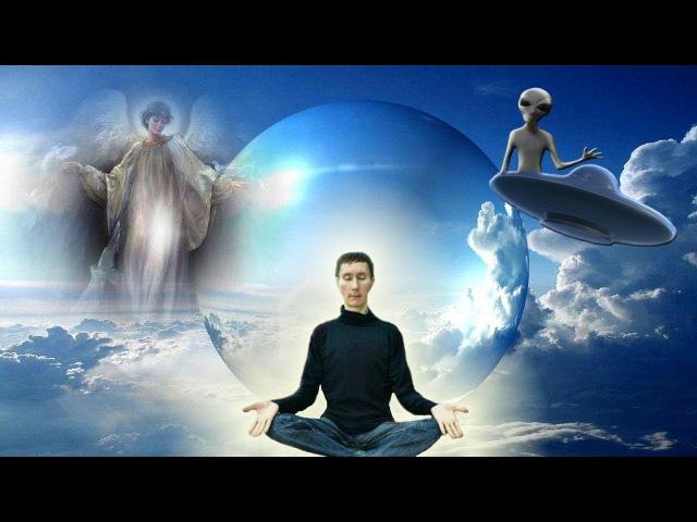 Контактвстреча со своими высшими Я Ангельскими, Инопланетными или Иными (Медитация)
