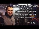 Заброшенный Mercedes w140 s500 кабан Аварийный режим акпп ошибка 151 55 КабанЖиви Часть 4 2